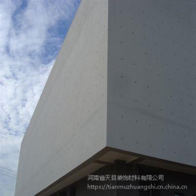 河南清水混凝土板 清水混凝土挂板 天目逆源