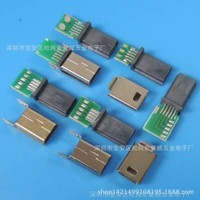 MINI USB 10P 带PCB板焊线公头