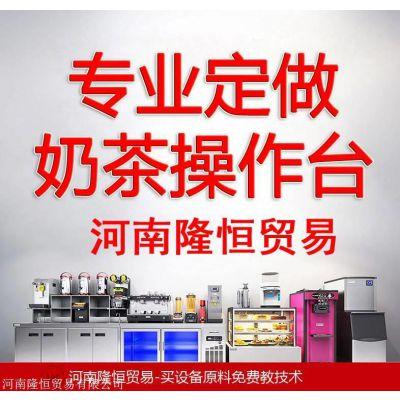 奶茶操作台厂家直销,奶茶专用操作台,不锈钢奶茶操作台