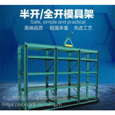 中山重型仓库模具货架 五金模具架 抽屉式模具架 仓储货架定做