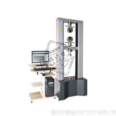 微机控制电子万能试验机WDW-1000万能拉力试验机拉力机赛瑞达