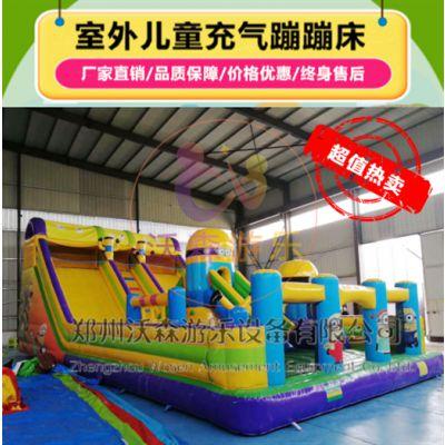 安徽滁州备受小孩喜欢的小黄人充气滑梯郑州沃森游乐厂家直销怎么卖的