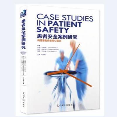 患者安全案例研究 构建患者安全核心能力