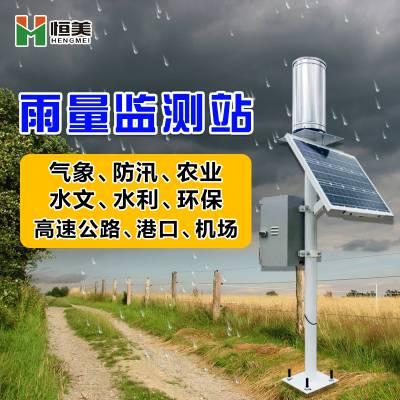 雨量监测仪,雨量监测仪,雨量监测仪HM-YLJC