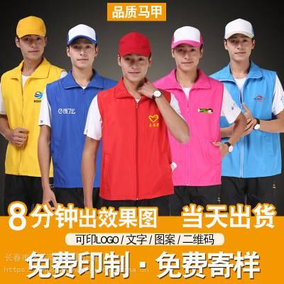 吉林志愿者马甲定制印logo义工作服装公益活动宣传背心字红广告衫马甲