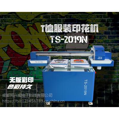 双工位打印机数码直喷布料万能彩印机UV平板服装t恤印花机