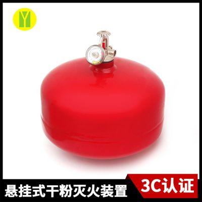 永业消防-厂家直销贮压悬挂式超细干粉灭火装置 自动灭火装置