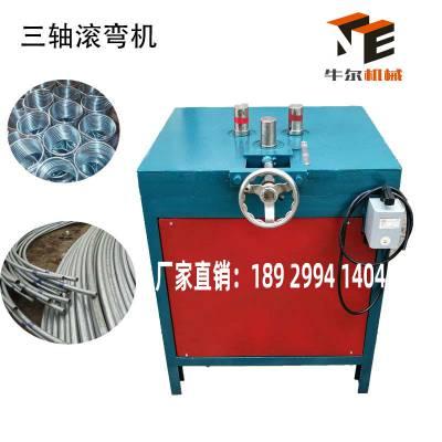 方管弯圆机三轴电动滚圆机 钢管滚圆机 大棚家具多功能立式弯管机
