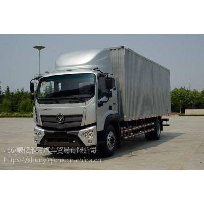 北京福田牌瑞沃全封闭厢式运输车厂家生产