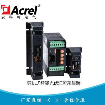 安科瑞远程控制式智能光伏汇流状态采集装置AGF-M24T