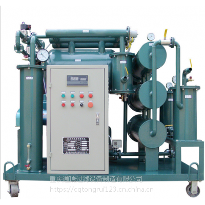 重庆通瑞ZJL-20绝缘油多功能滤油机