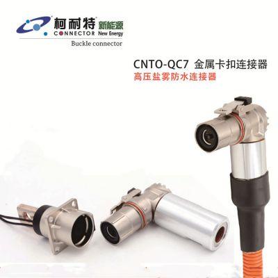 厂家供应电动机器人充电连接器抗振动抗冲击插头插座