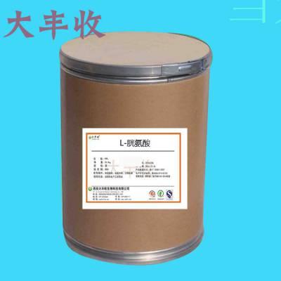 L-色氨酸食品级营养增补剂 生产厂家