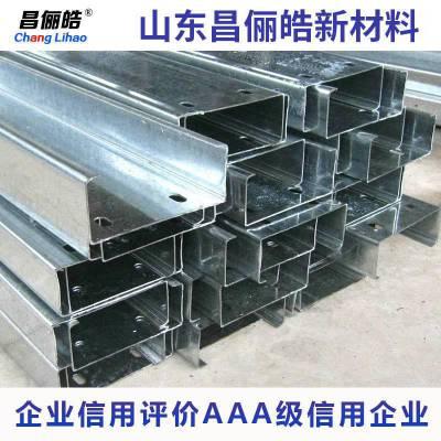 热镀锌C型钢供应商 檩条C型钢批发 昌俪皓彩钢 钢结构z型钢