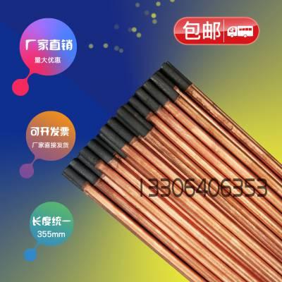 包邮炭弧气刨炭棒电极镀铜 圆 扁 碳棒4 5 6 8mm10*355正品碳棒
