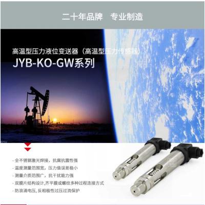 直销昆仑海岸高温型JYB-KO-GWHVGF压力液位变送器传感器