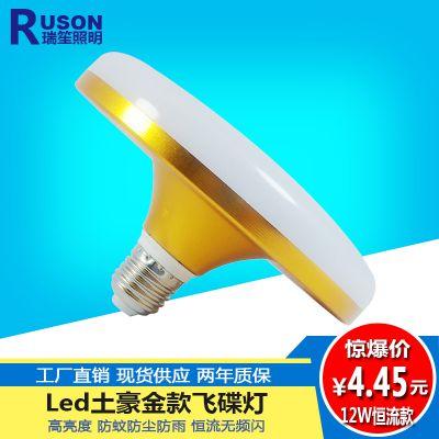 led飞碟灯土豪金室内照明瑞笙照明E27/B22三防节能灯大功率飞碟灯超亮E27LED灯泡
