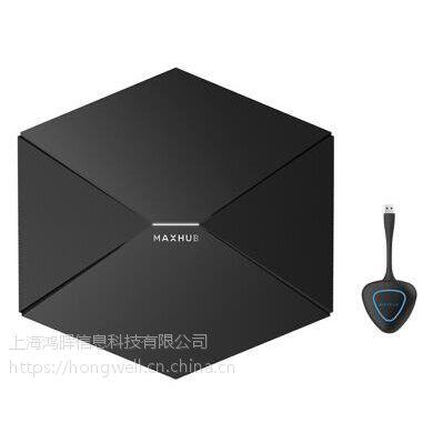 【MAXHUB无线投屏器】无线投影传输器 WB01(上海总代理)