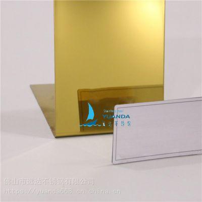 供应佛山仿高比304不锈钢镜面黄钛金板 真空电镀建筑装饰