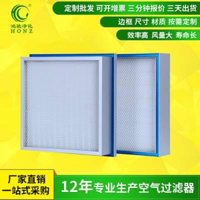 板框式高效过滤器价格_宏弛净化设备_H14_无尘车间_空调_医院