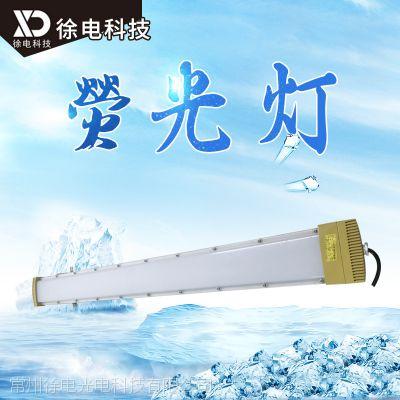 防爆LED荧光灯 40W220V 徐电光电科技低碳照明灯 防爆型