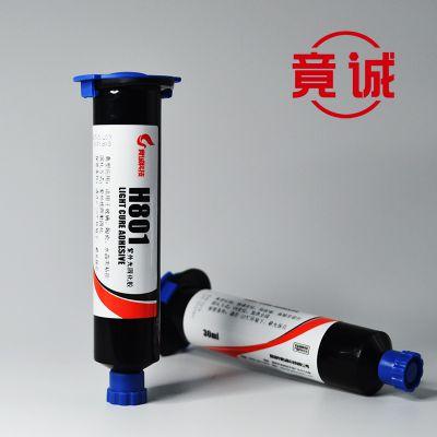玻璃粘接uv胶 无影胶玻璃胶 竟诚H801 UV胶