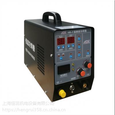 HR-F广州恒蕊不锈钢冷焊机何先生 超精密冷焊机小何 焊机厂家恒蕊何生