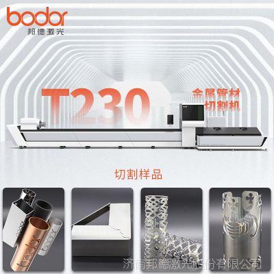 不锈钢管激光切割机 光纤激光切割机设备 数控切割机邦德厂家直销
