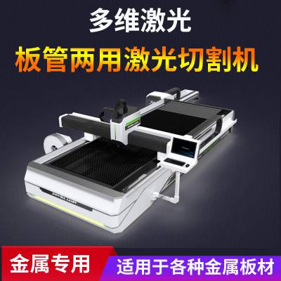 板材金属激光切割机厂家,2000瓦金属激光切割设备价格,金属激光切割机报价表