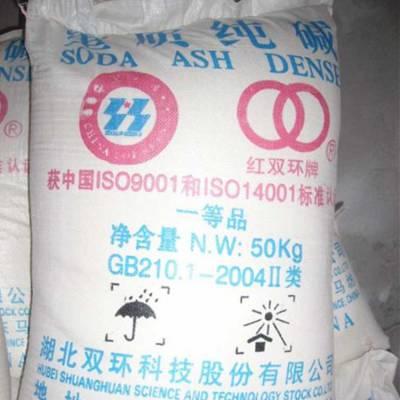 广西哪里有卖纯碱 湖北双环纯碱工业级 高含量碳酸钠价格