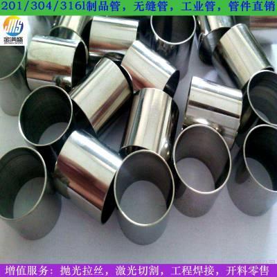 无缝精密管不锈钢304小管|精轧SUS316l不锈钢精轧管