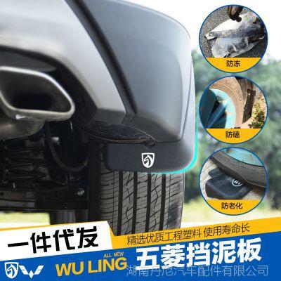 宝骏630挡泥板汽车原装专用弹性软胶安装免打孔