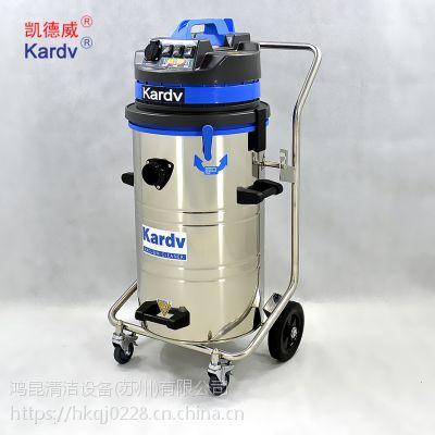 上海凯德威DL3078B 工业大功率吸尘器工厂用吸铁屑吸石灰吸粉末吸沙子吸尘器|苏州鸿昆清洁设备