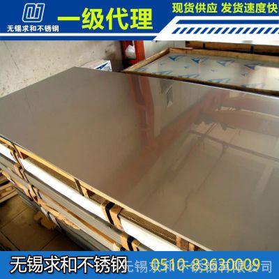 无锡一级不锈钢板-254smo不锈钢价格表-254SMO不锈钢板规格