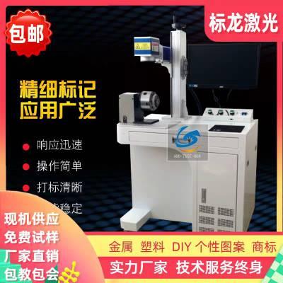 光纤激光打标机不锈钢标牌塑料雕刻机金属零部件刻字机可代加工