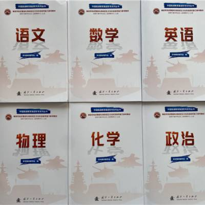 2019义务兵部队考军校教材全套7册_军考教材编写组