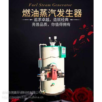 亮普商用0.3T燃油蒸汽发生器 PLC控制