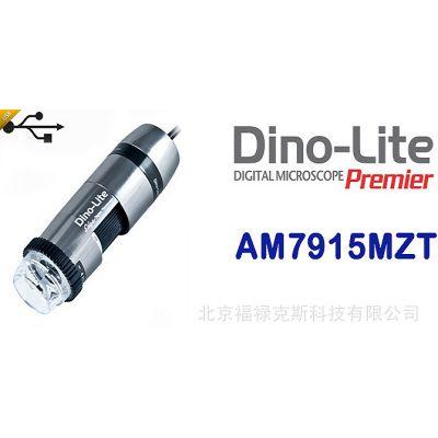 【AM7915MZT】超景深偏光数码显微镜 全金属机身手持式视频数码显微镜