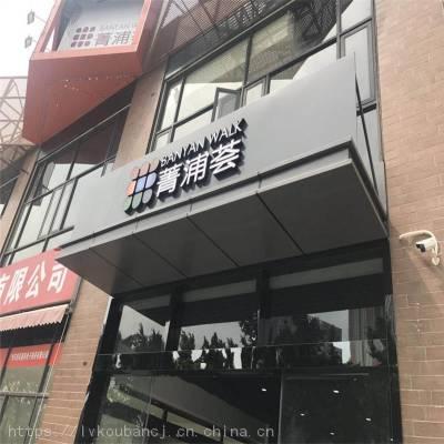 深圳优质的雨棚铝单板厂家-雨棚铝单板安装施工图