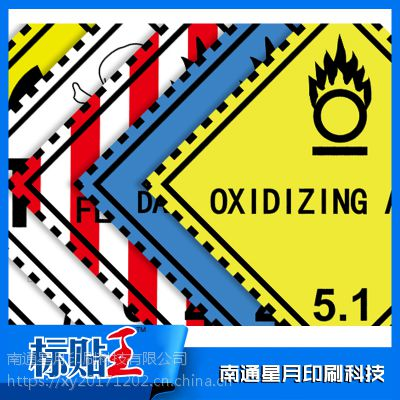 印刷符合英国海洋认证标准BS5609标签防水耐盐水危化品ghs贴标防腐蚀不褪色
