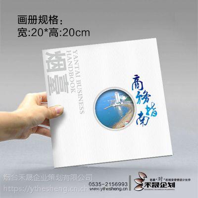 烟台广告创意设计公司平面设计图册画册印刷