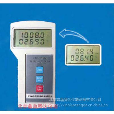 供应智能大气压计LTP-202型