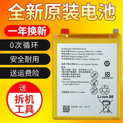 厂家直销适用于华为荣耀8手机电池hb366481ecw华为P9G9高容聚合物内置电池