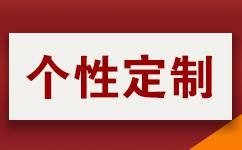 专用白酒加工销售价格 贴牌定制厂家 亳州市豫皖酒业