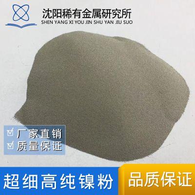 供应沈阳稀有金属研究所稀有金属合金粉末 镍基合金粉末 (XY-28F-60)