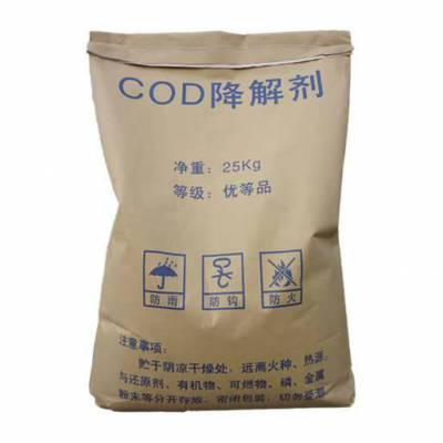 2019新型cod去除剂 cod去除剂 cod去除剂厂家直供