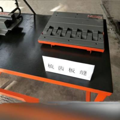 梳齿板伸缩缝A雨花台区伸缩缝严格按施工要求生产