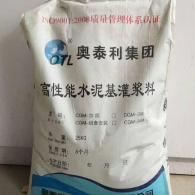 邯郸市灌浆料生产厂家133-63873912