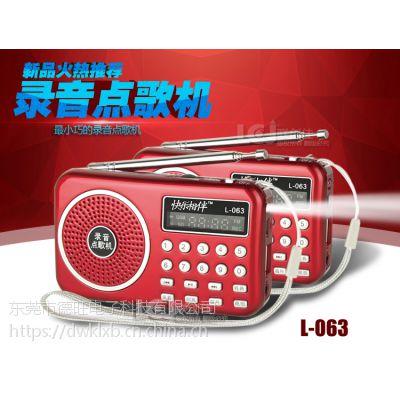快乐相伴L-063小录音机 迷你插卡音箱 老年人收音机播放器