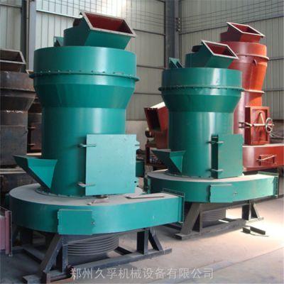供应小型超细雷蒙磨粉机大学实验室试验用雷蒙磨 4R3216雷蒙磨粉机久孚机械